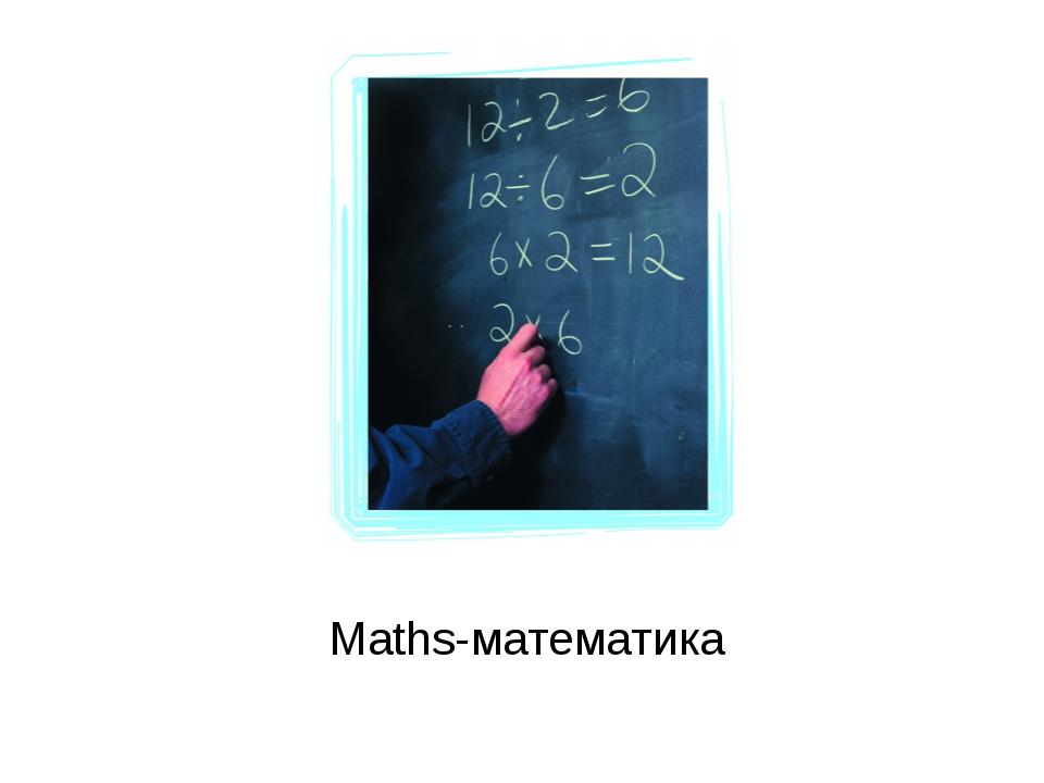 Maths-математика
