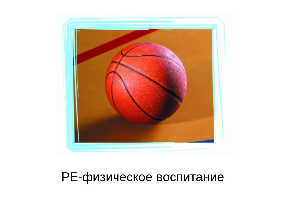 PE-физическое воспитание