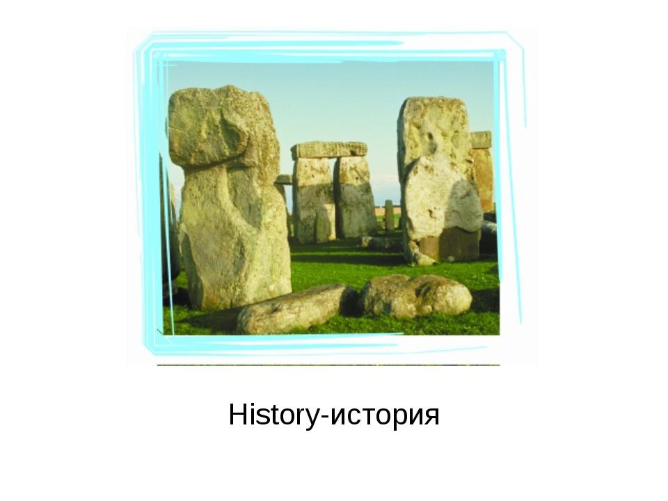 History-история