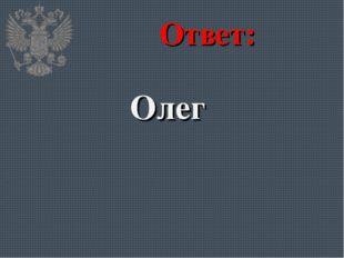 Ответ: Олег
