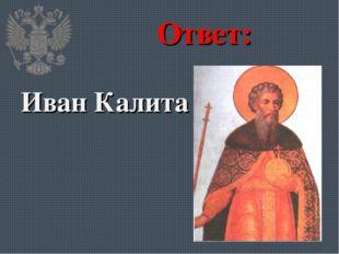 Ответ: Иван Калита