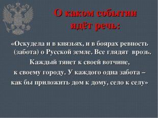 О каком событии идёт речь: «Оскудела и в князьях, и в боярах ревность (забота