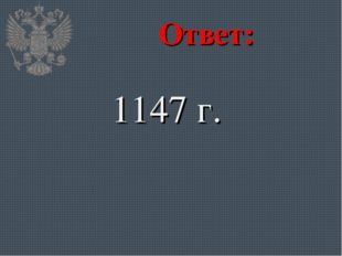 Ответ: 1147 г.