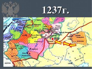 1237г.