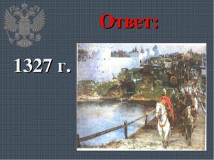 Ответ: 1327 г.