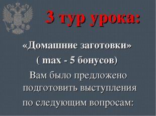 3 тур урока: «Домашние заготовки» ( max - 5 бонусов) Вам было предложено подг