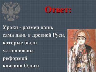 Ответ: Уроки - размер дани, сама дань в древней Руси, которые были установлен