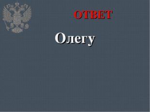 ОТВЕТ Олегу