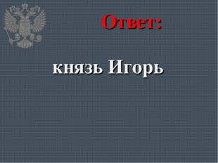 Ответ: князь Игорь