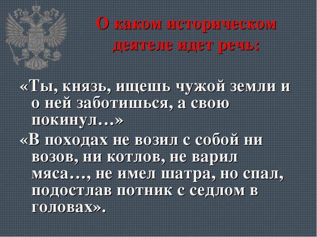 О каком историческом деятеле идет речь: «Ты, князь, ищешь чужой земли и о ней...