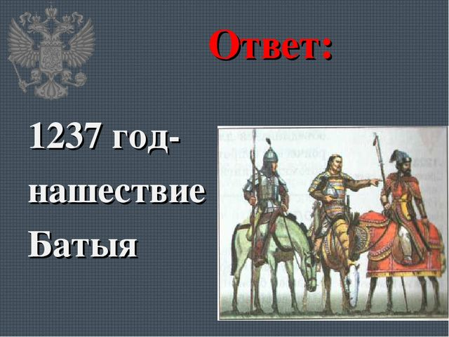 Ответ: 1237 год- нашествие Батыя