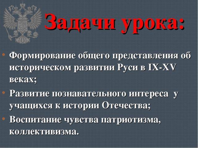 Задачи урока: Формирование общего представления об историческом развитии Руси...