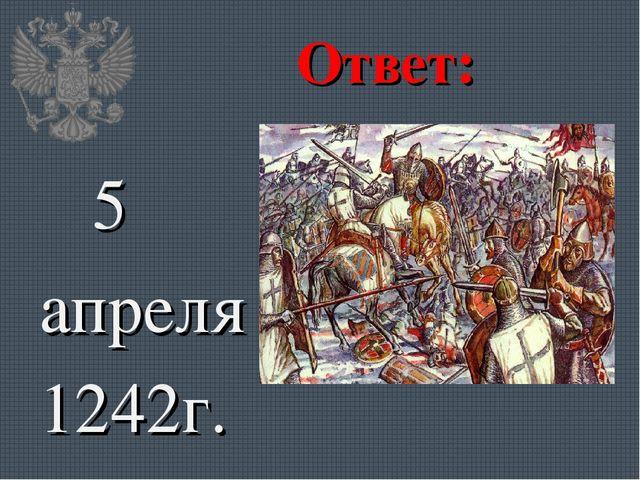 Ответ: 5 апреля 1242г.