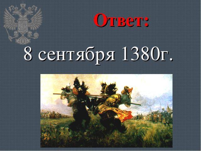 Ответ: 8 сентября 1380г.