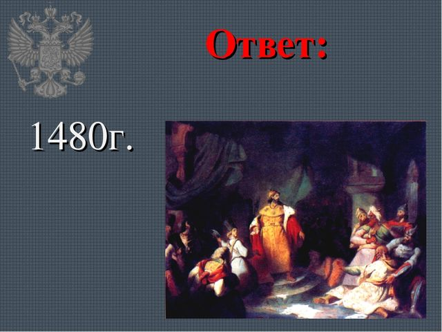 Ответ: 1480г.