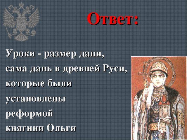 Ответ: Уроки - размер дани, сама дань в древней Руси, которые были установлен...