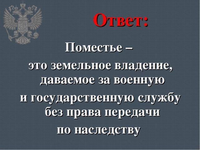 Ответ: Поместье – это земельное владение, даваемое за военную и государственн...