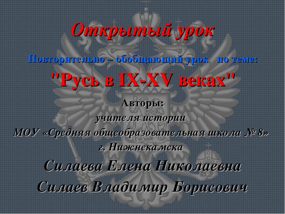 """Открытый урок Повторительно – обобщающий урок по теме: """"Русь в IX-XV веках""""..."""