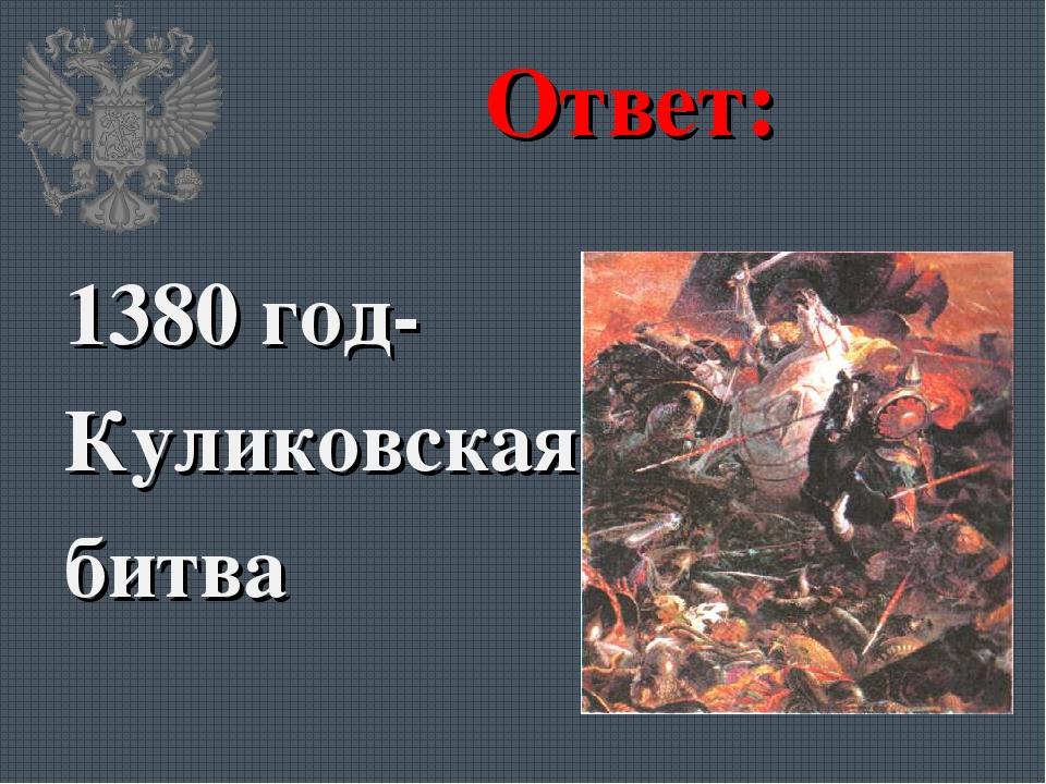 Ответ: 1380 год- Куликовская битва