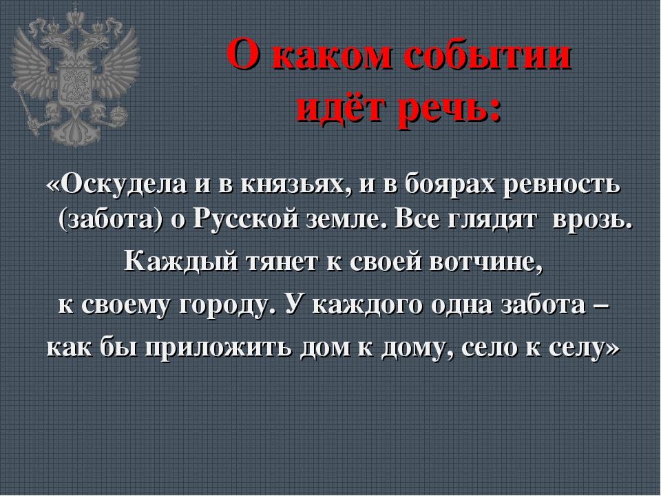 О каком событии идёт речь: «Оскудела и в князьях, и в боярах ревность (забота...