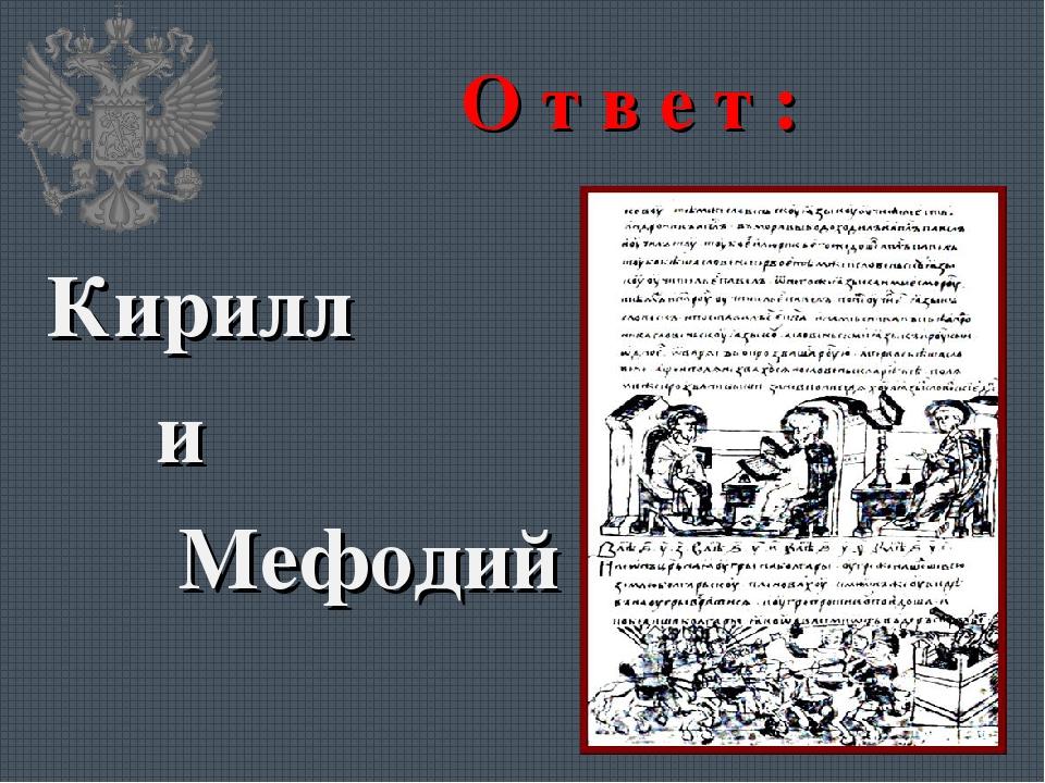 О т в е т : Кирилл и Мефодий