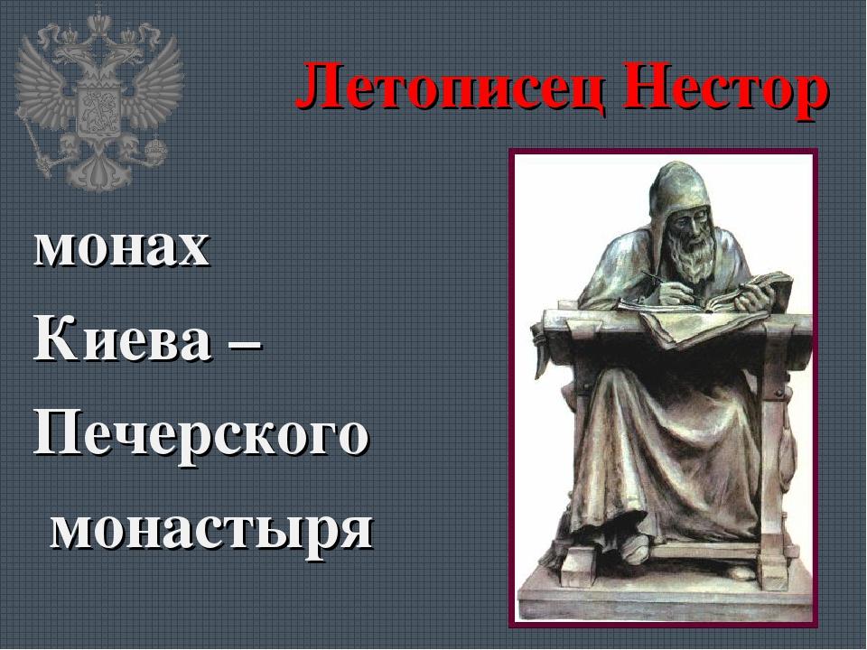 Летописец Нестор монах Киева – Печерского монастыря