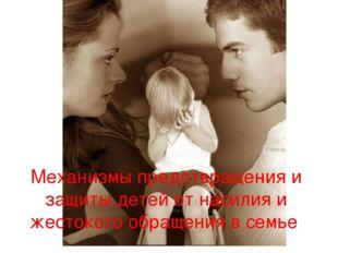 Механизмы предотвращения и защиты детей от насилия и жестокого обращения в се