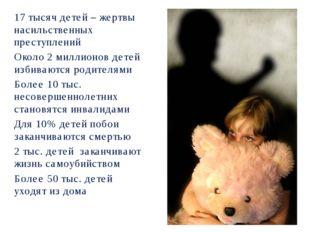 17 тысяч детей – жертвы насильственных преступлений Около 2 миллионов детей и