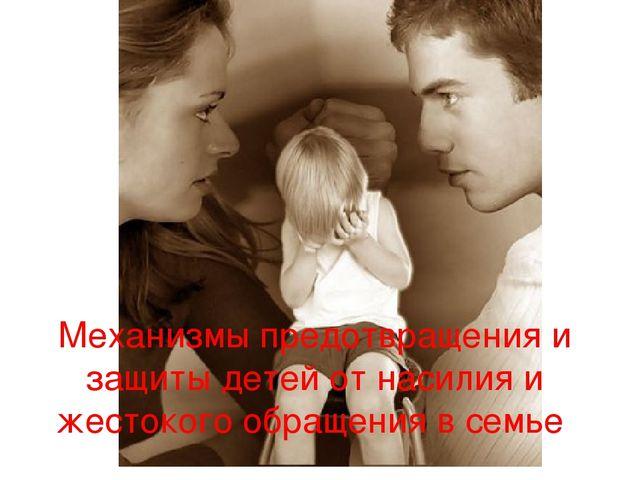 Механизмы предотвращения и защиты детей от насилия и жестокого обращения в се...