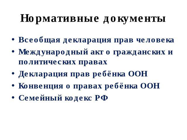 Нормативные документы Всеобщая декларация прав человека Международный акт о г...