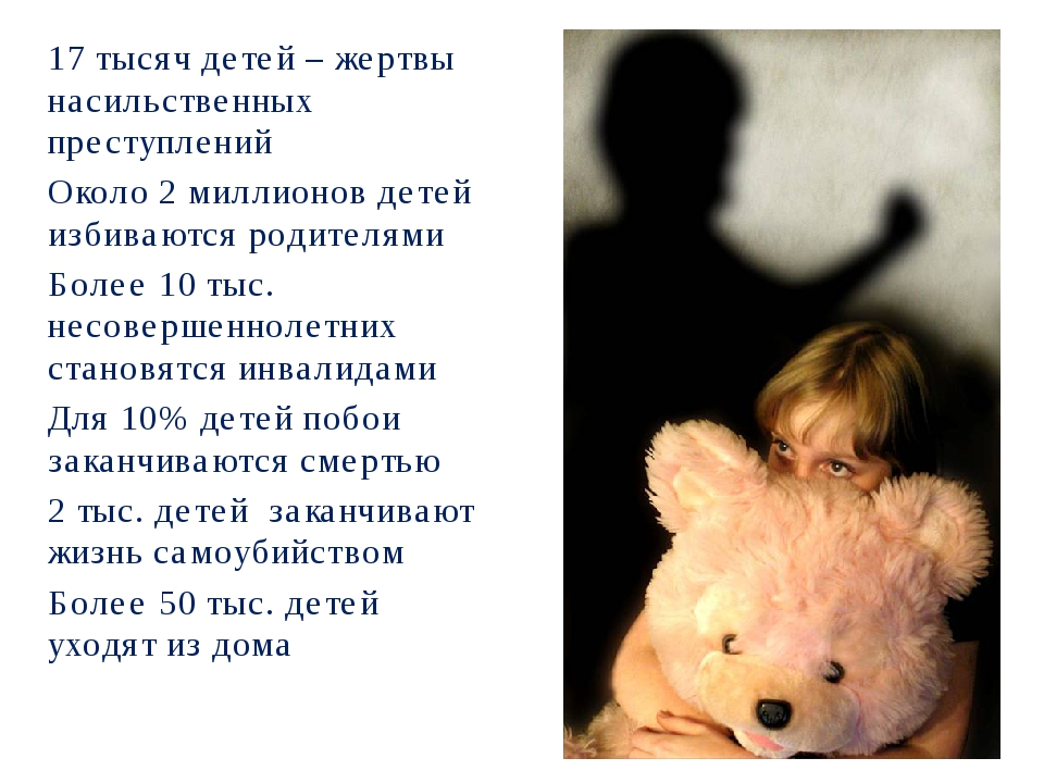 17 тысяч детей – жертвы насильственных преступлений Около 2 миллионов детей и...