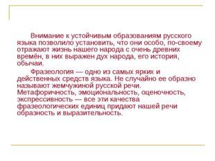 Внимание к устойчивым образованиям русского языка позволило установить, что
