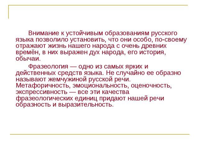 Внимание к устойчивым образованиям русского языка позволило установить, что...