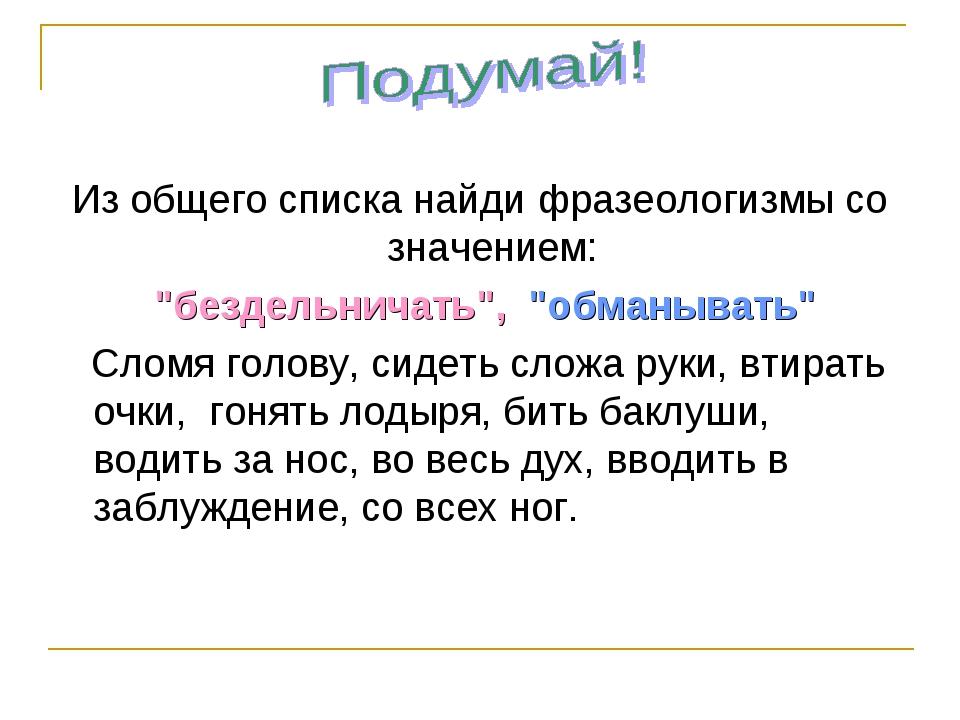 """Из общего списка найди фразеологизмы со значением: """"бездельничать"""", """"обманыва..."""