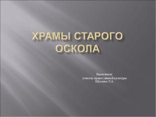 Выполнила учитель православной культуры Шугаева Л.А.