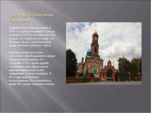 Церковь Вознесения построена в 1878 г. в слободе Казацкой. Слобода возникла в
