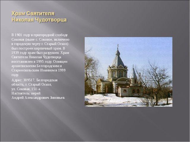 В 1901 году в пригородной слободе Соковая (ныне с. Соковое, включено в городс...