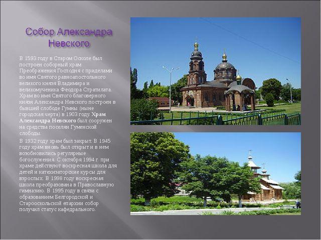 В 1593 году в Старом Осколе был построен соборный храм Преображения Господня...