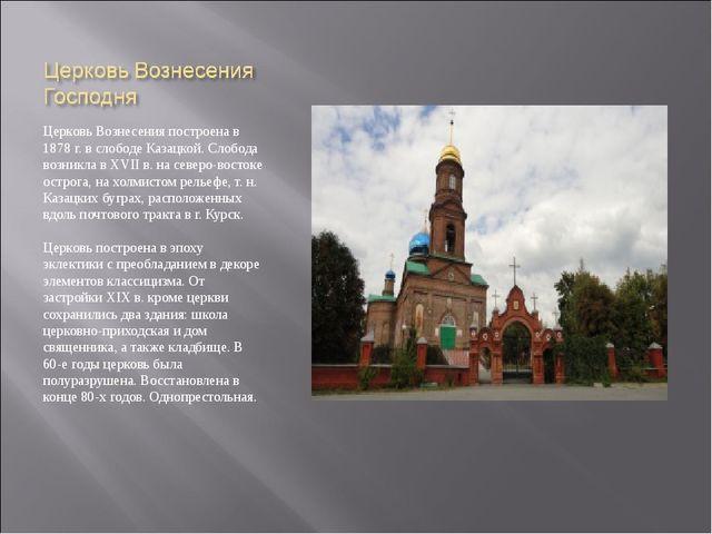 Церковь Вознесения построена в 1878 г. в слободе Казацкой. Слобода возникла в...