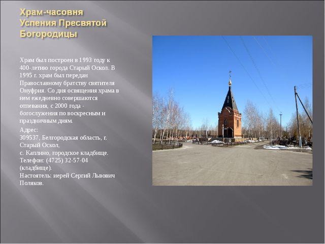 Храм был построен в 1993 году к 400-летию города Старый Оскол. В 1995 г. храм...