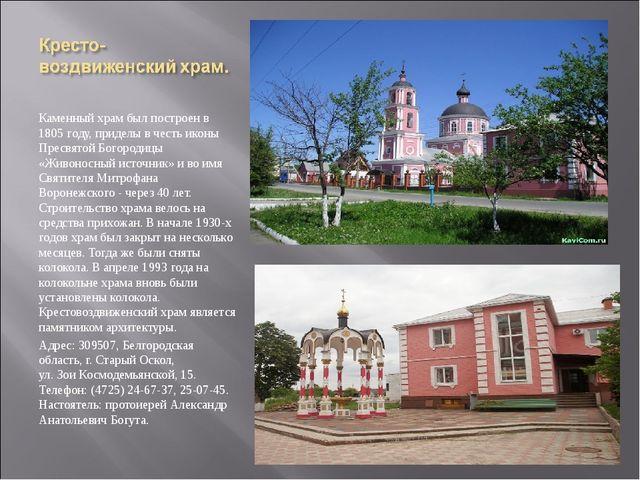 Каменный храм был построен в 1805 году, приделы в честь иконы Пресвятой Богор...