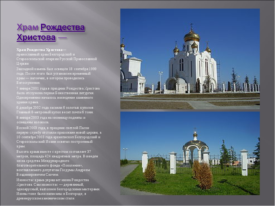 ХрамРождества Христова— православныйхрамБелгородской и Старооскольской епа...