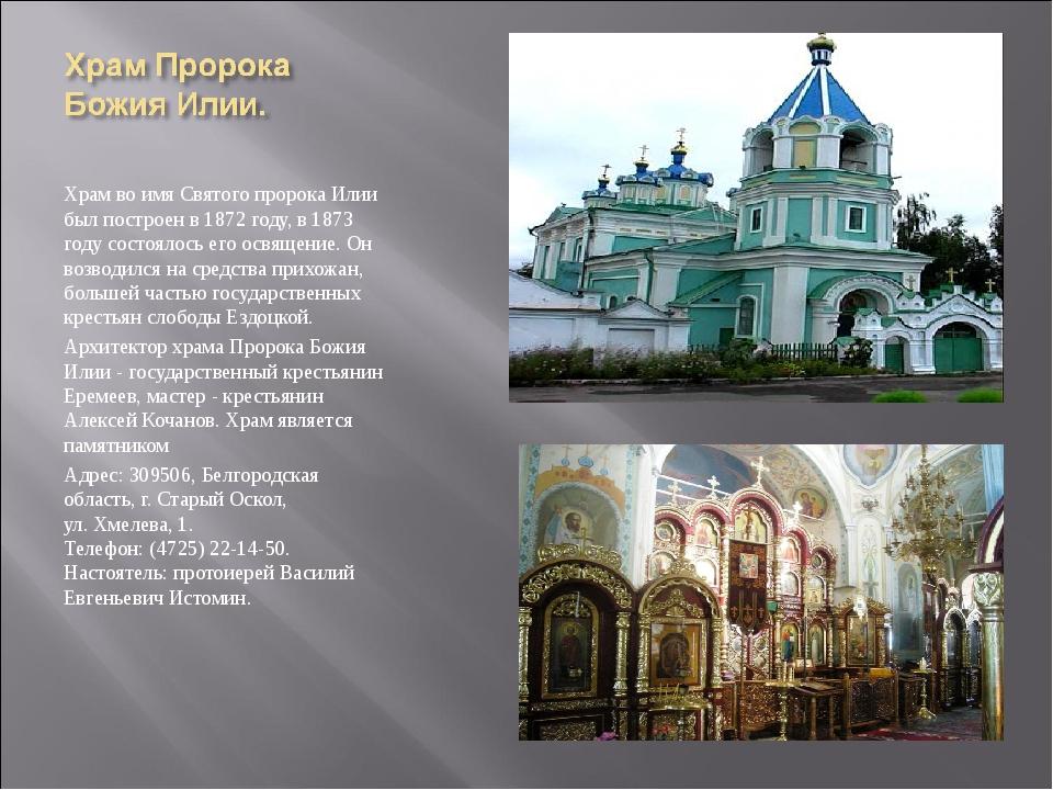 Храм во имя Святого пророка Илии был построен в 1872 году, в 1873 году состоя...