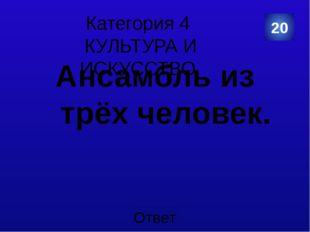 Категория 5 СПОРТ 30 Категория Ваш ответ