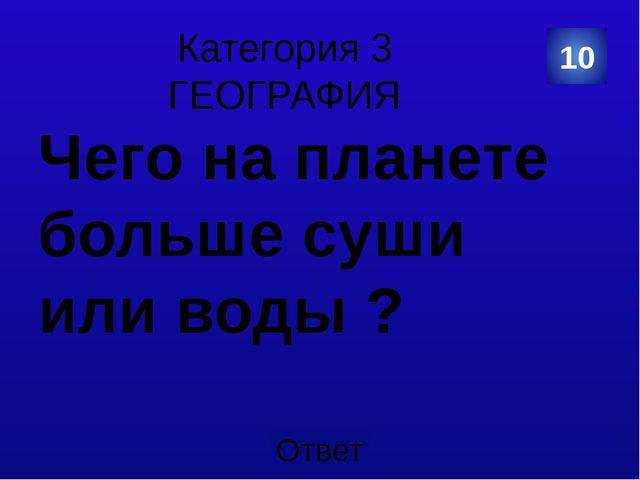 Категория 3 ГЕОГРАФИЯ 20 АЙСБЕРГ Категория Ваш ответ