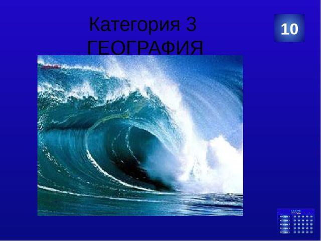 Категория 3 ГЕОГРАФИЯ 30 ВОСТОК Категория Ваш ответ