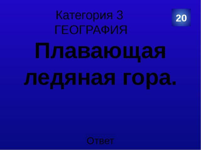 Категория 3 ГЕОГРАФИЯ 40 ПОЛЯРНАЯ ЗВЕЗДА Категория Ваш ответ