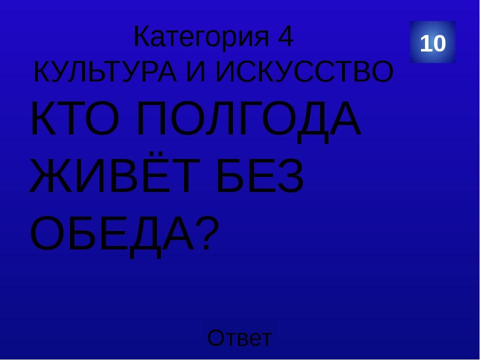 «Мышеловка» из пяти букв. 20 Категория Ваш вопрос Ответ