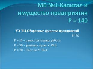 УЭ №4 Оборотные средства предприятий Р=50 Р = 10 – самостоятельная работа Р =
