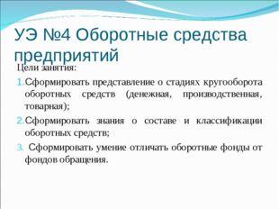 УЭ №4 Оборотные средства предприятий Цели занятия: Сформировать представление